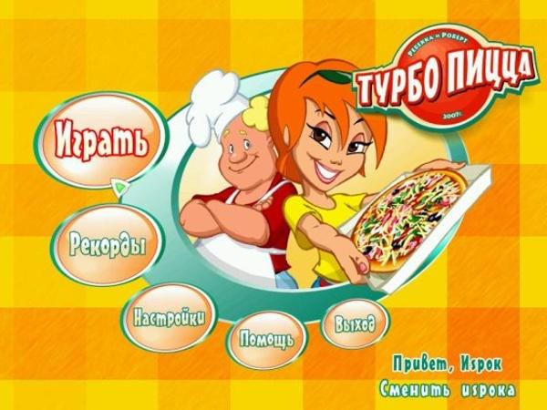 Турбо пицца - полная версия